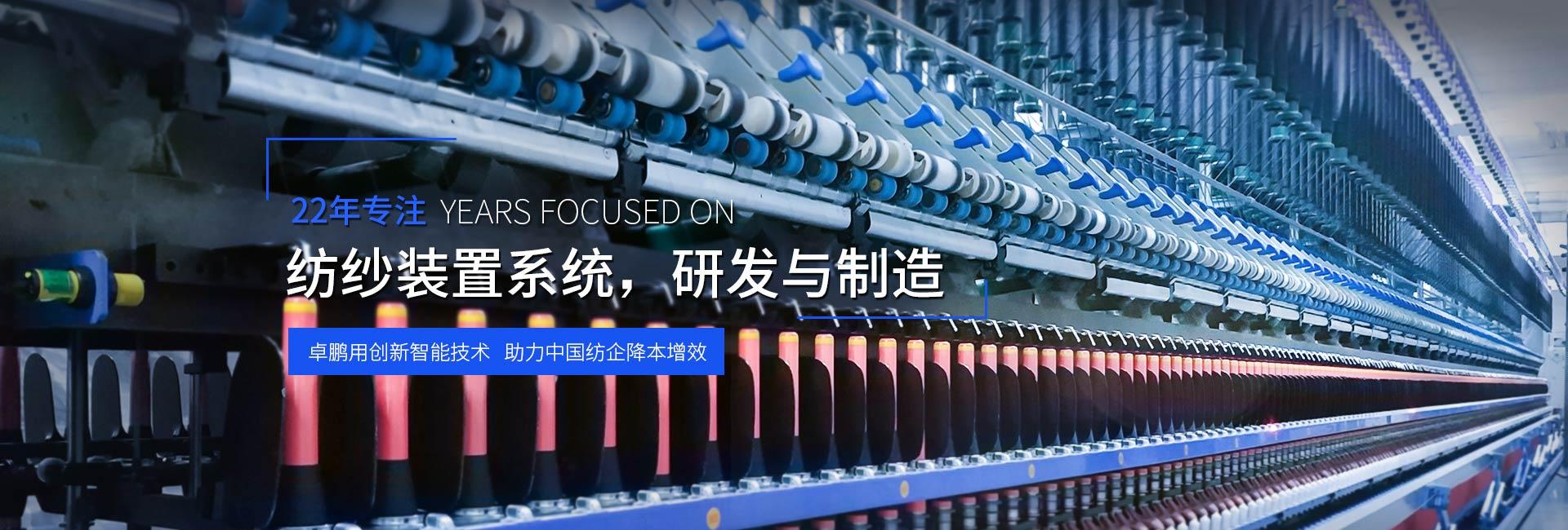 2019上海国际纺织工业展,卓鹏在E3馆等您!