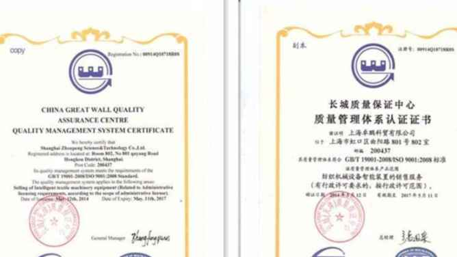 上海卓鹏科贸有限公司服务及售后承诺书