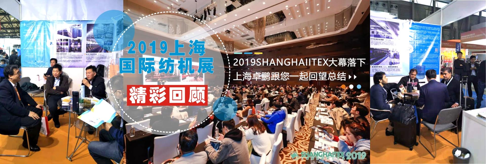 2019上海纺机展