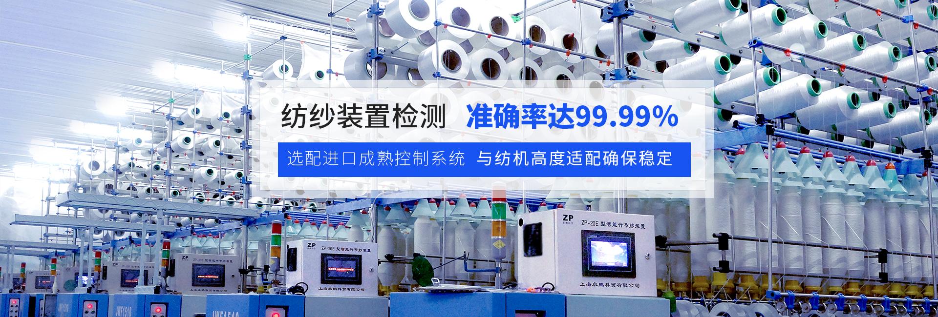 卓鹏纺纱装置检测准确率达99.99%