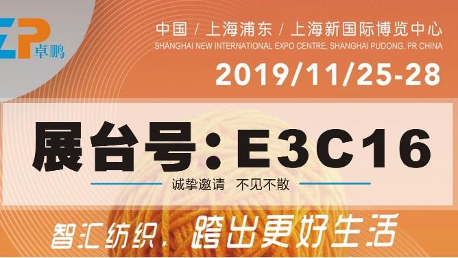 Shanghaitex2019来了!11月25日不见不散!