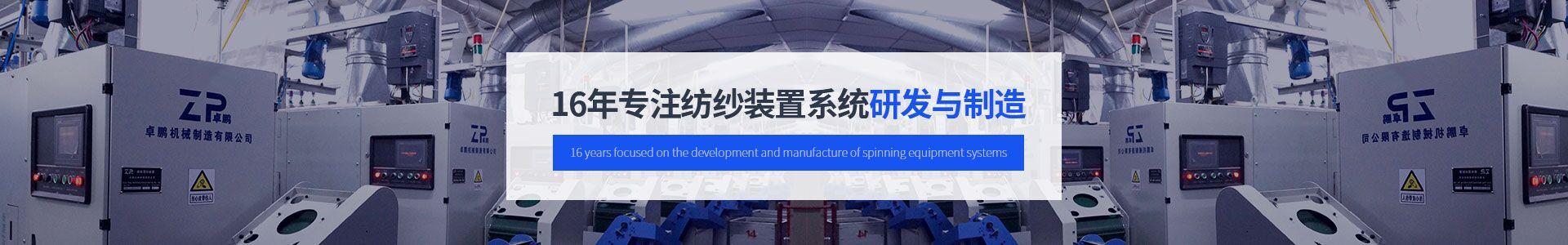 卓鹏16年专注纺纱装置系统研发与制造
